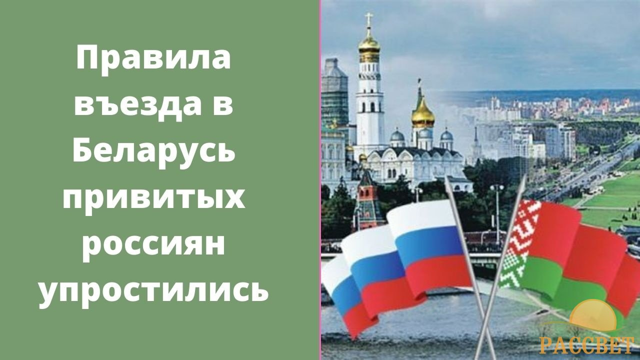 Правила въезда в беларусь из россии 2021