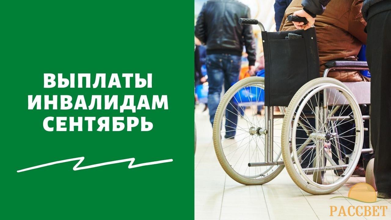 Единовременная выплата инвалидам 10 тыс. руб. в сентябре 2021 года от президента Путина
