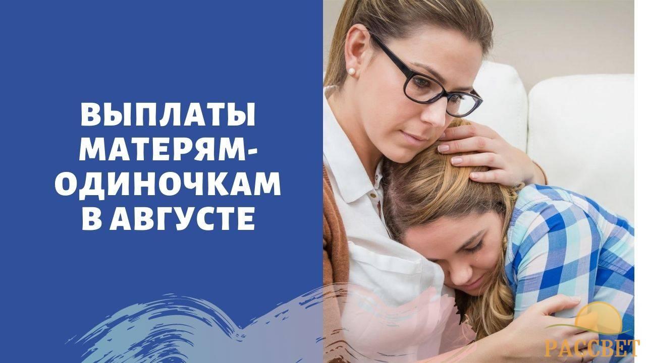 Пособия матерям-одиночкам в 2021