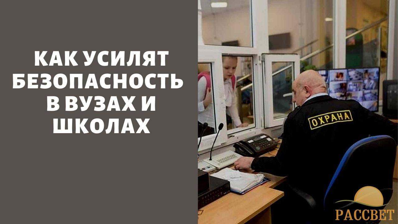 «ИИ и автоблокировщик дверей»: как усилят безопасность и охрану в ВУЗах и школах России после трагедии в Перми 20 сентября