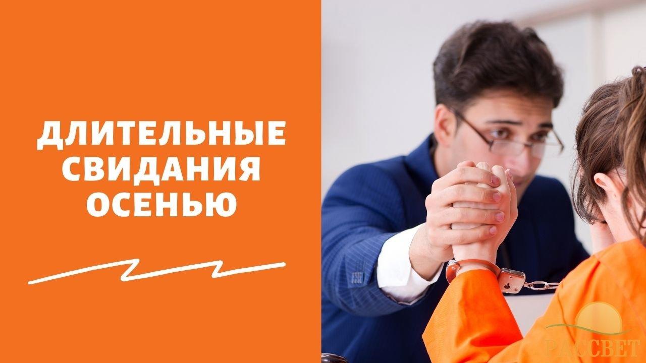 Когда откроют длительные свидания в колониях России в 2021 году и снимут ограничения