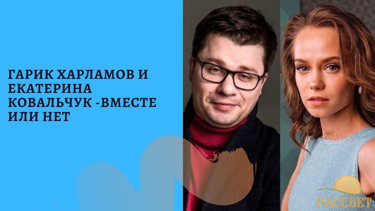 Екатерина Ковальчук и Гарик Харламов - фото