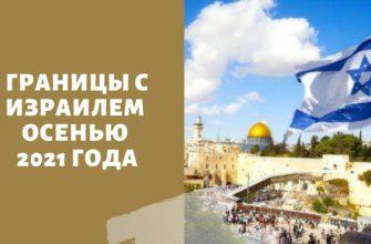 Границы с Израилем осенью 2021 года