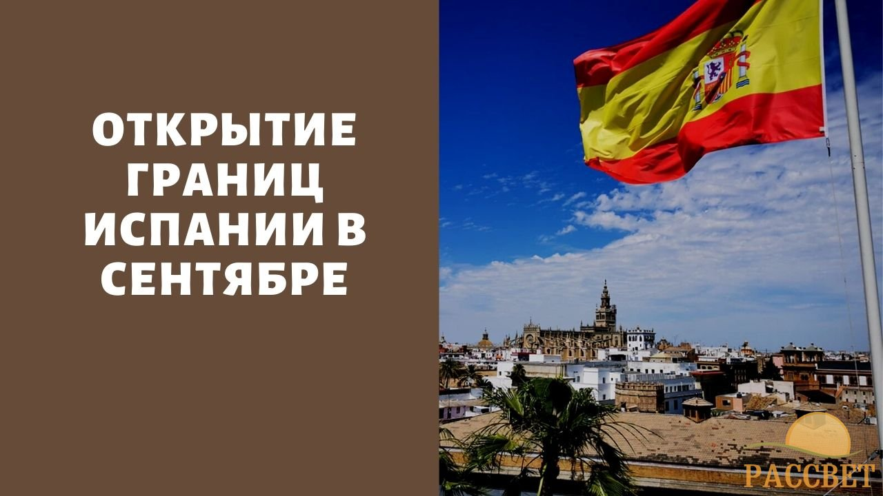 «Уже 21 сентября?»: когда Испания откроет границы для россиян в 2021 году – новые правила въезда в страну для туристов