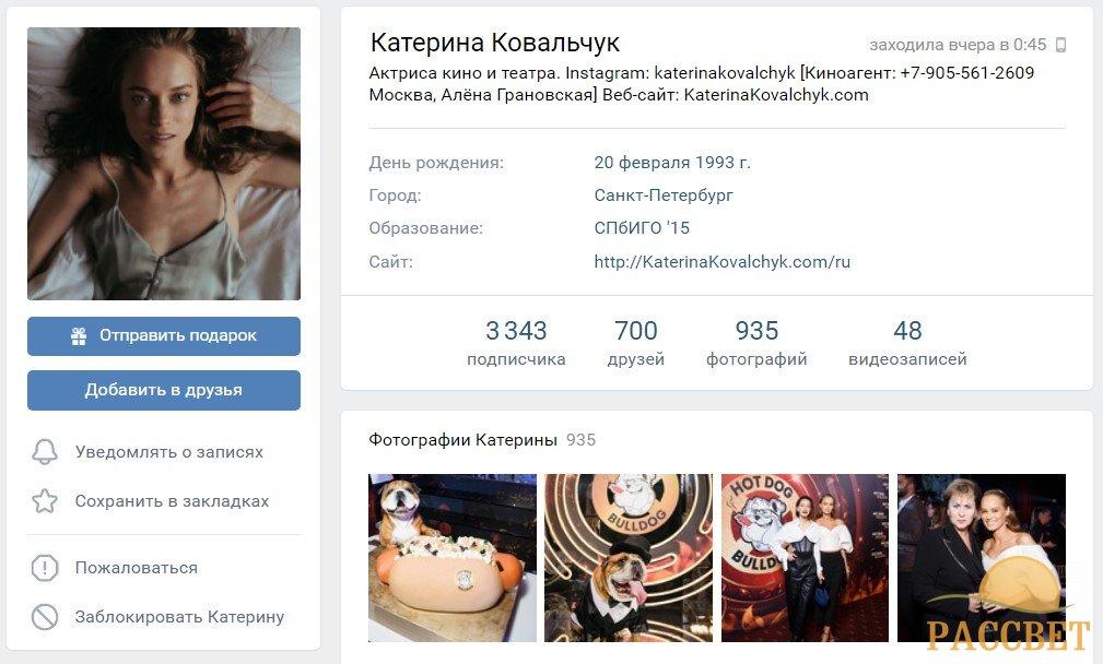 Страничка Ковальчук Вконтакте