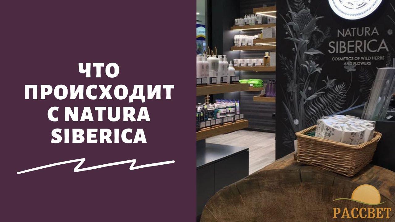 Захват бизнеса Натура Сиберика — свежие новости
