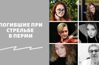 Последние новости о погибших при стрельбе в Перми