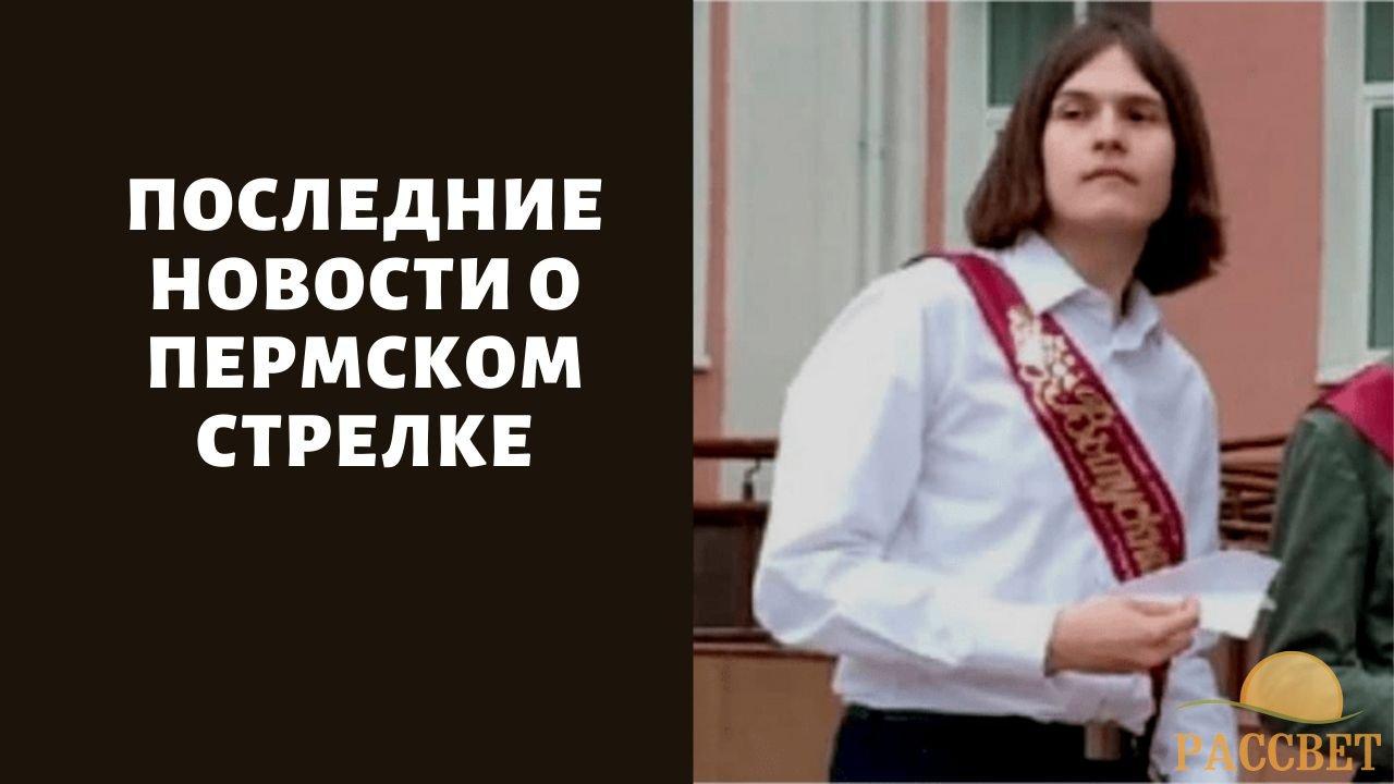 «Суд не пожалеет стрелка»: состояние пострадавших и выживет ли Бекмансуров — последние новости о стрельбе в пермском ВУЗе