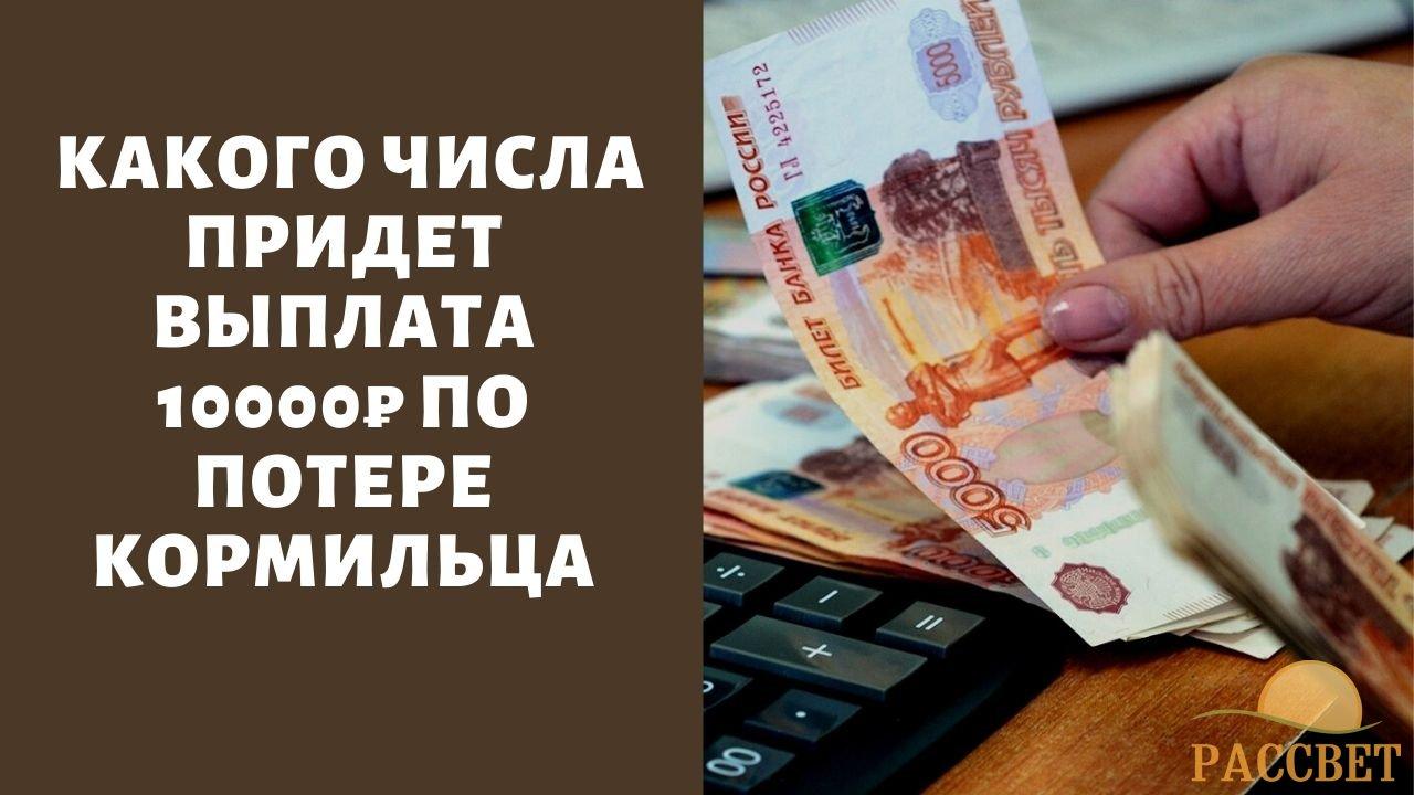 «Названа точная дата»: какого числа придет путинская выплата 10000₽ по потере кормильца в 2021 году — какие документы нужны