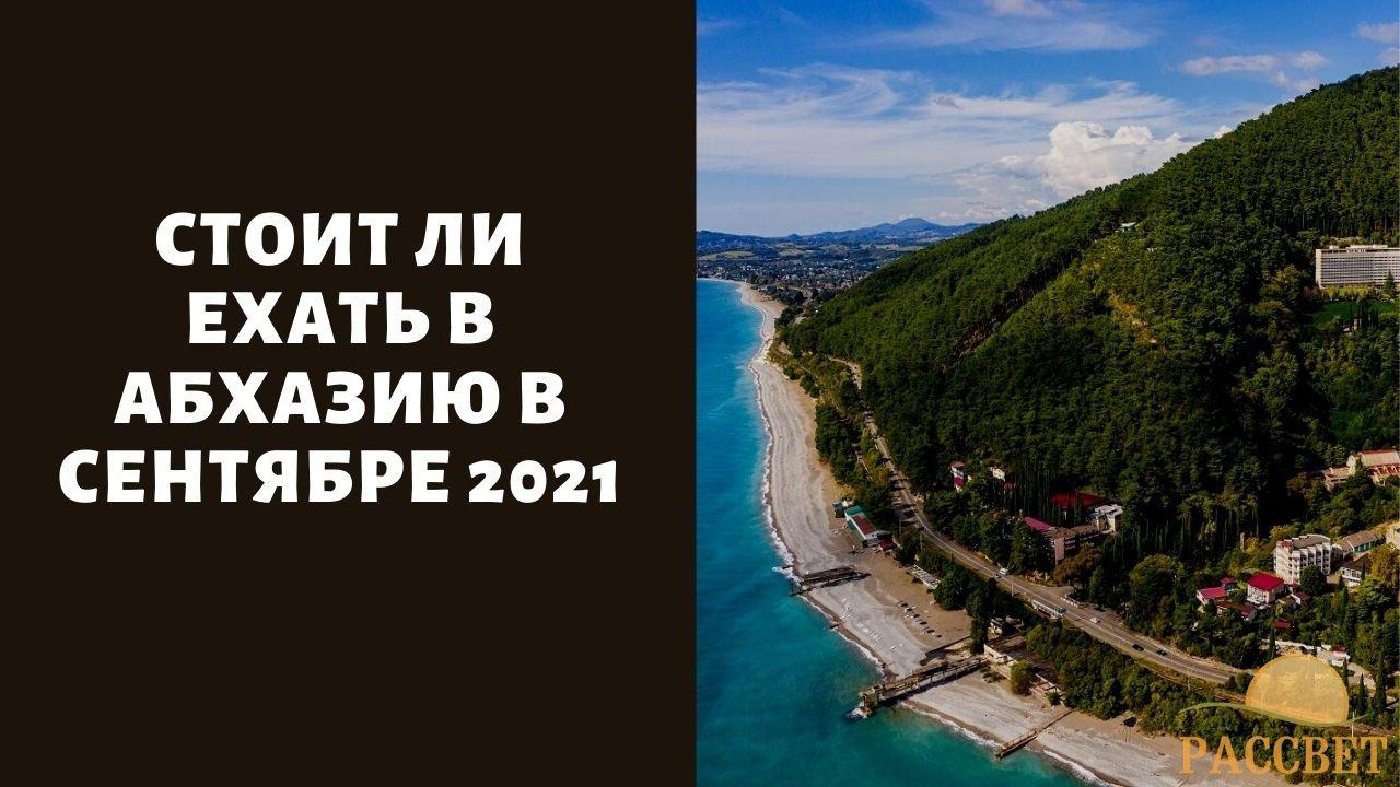 «Власти предупреждают»: стоит ехать в Абхазии в сентябре 2021, актуальная ситуация с погодой и Ковидом для туристов из России