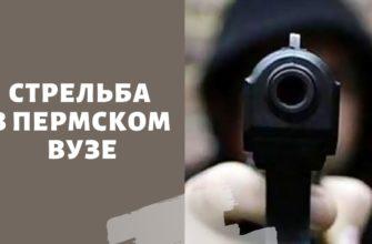 Стрельба в пермском вузе