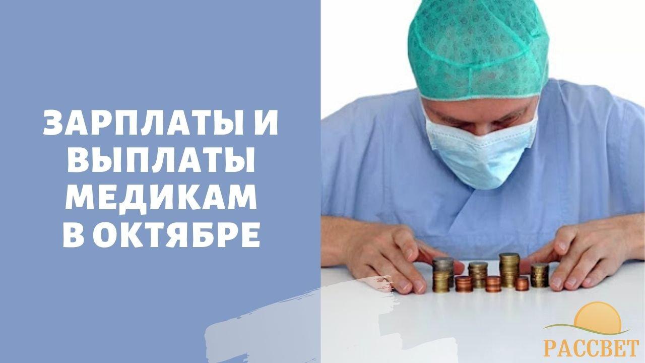 Зарплаты и выплаты медикам в октябре