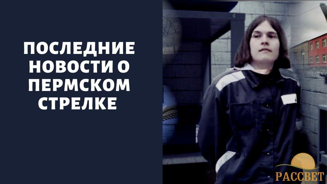 «Пощады не будет!»: выживет ли стрелок Бекмансуров и когда отправиться в тюрьму – последние новости после стрельбы в пермском вузе