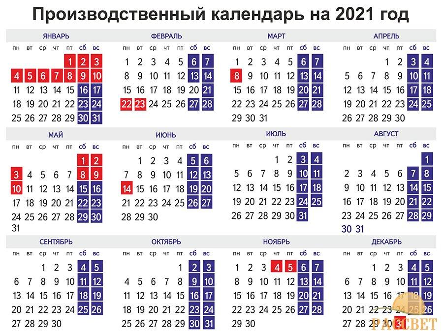 Календарь выходных и праздников 2021