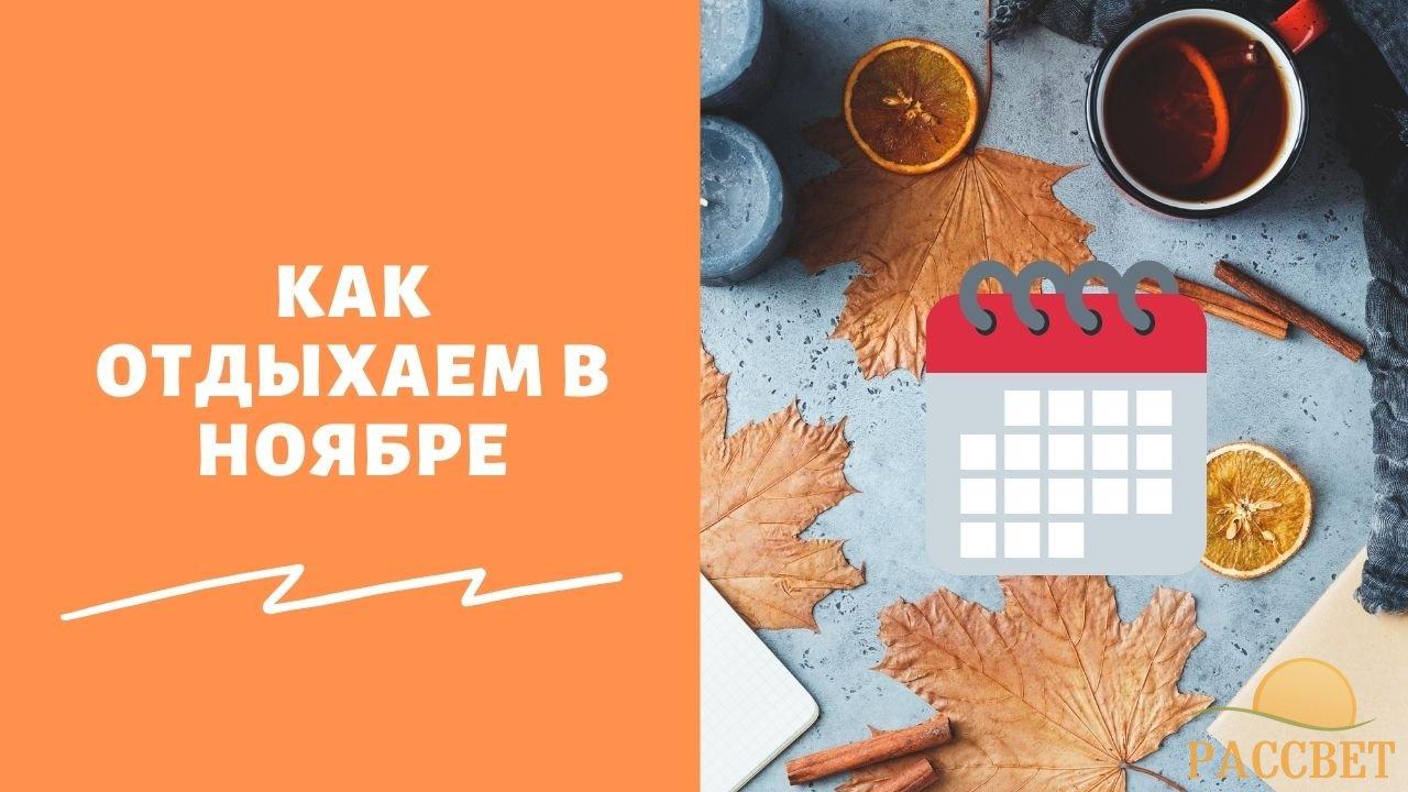 официальные выходные в ноябре 2021