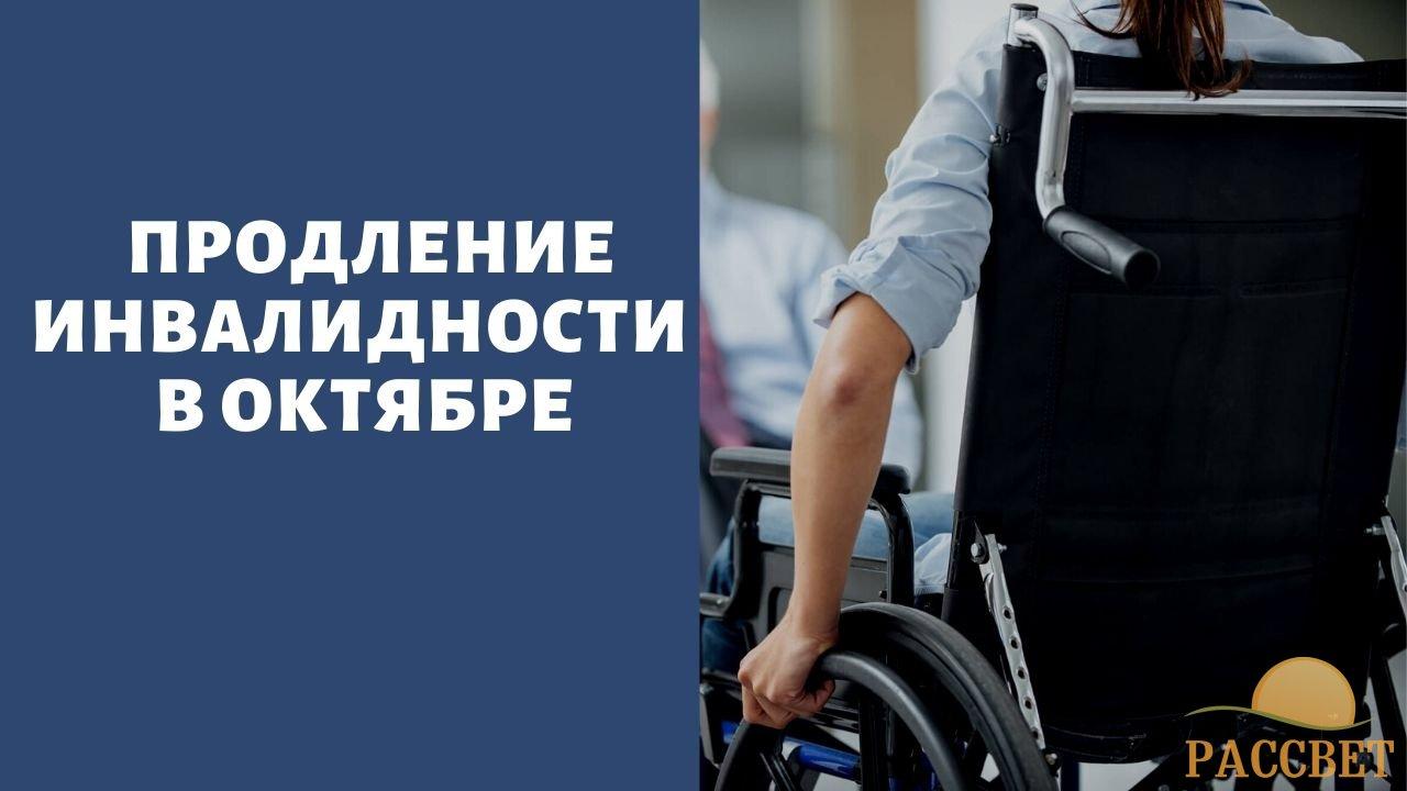 «Разработана новая схема»: продлили ли автоматическое оформление инвалидности в октябре 2021 года – последние новости на сегодня