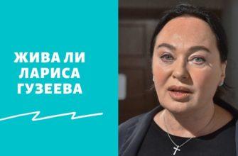 Последние новости о здоровье Ларисы Гузеевой в октябре 2021 года