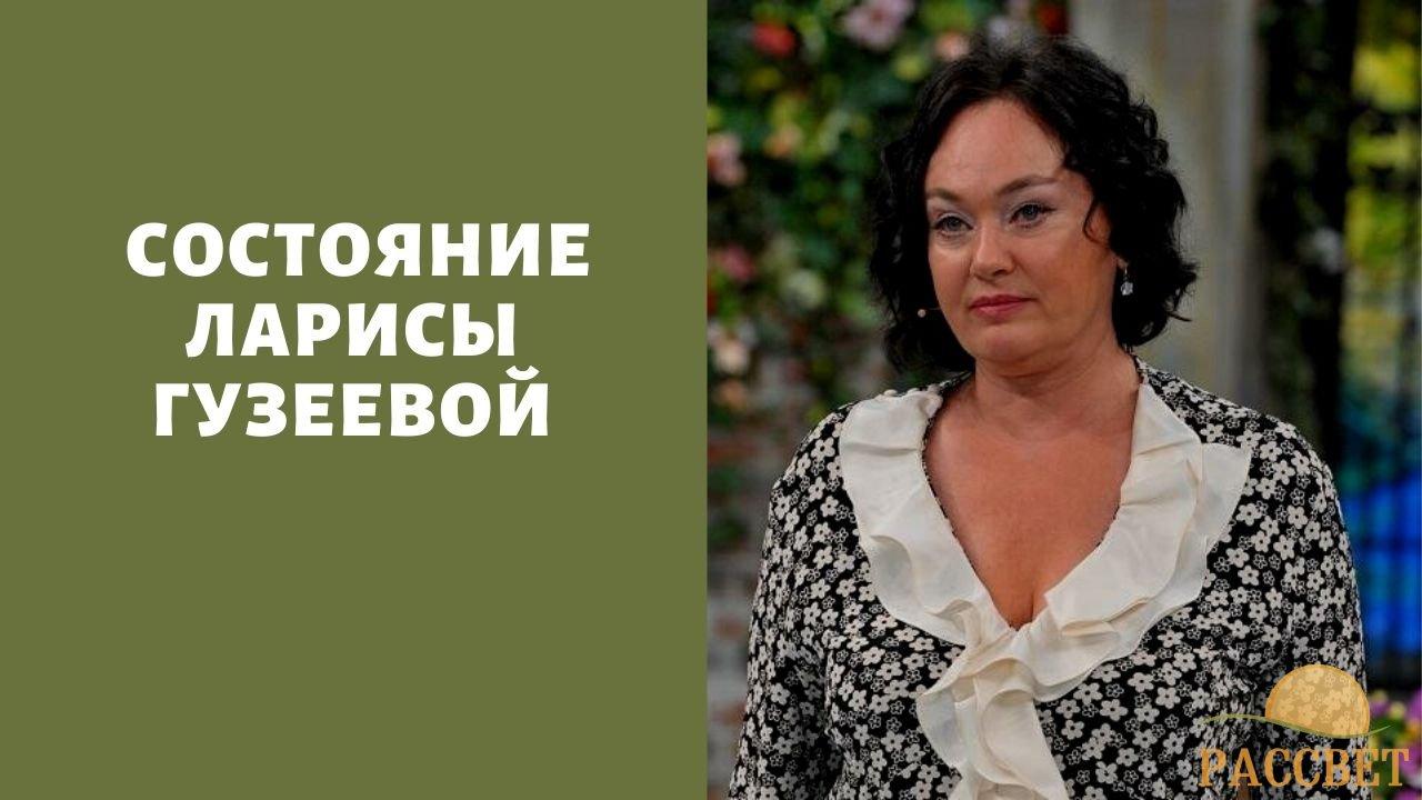 «Умерла или нет?»: как сейчас себя чувствует Лариса Гузеева – последние новости о состоянии здоровья телеведущей на сегодня