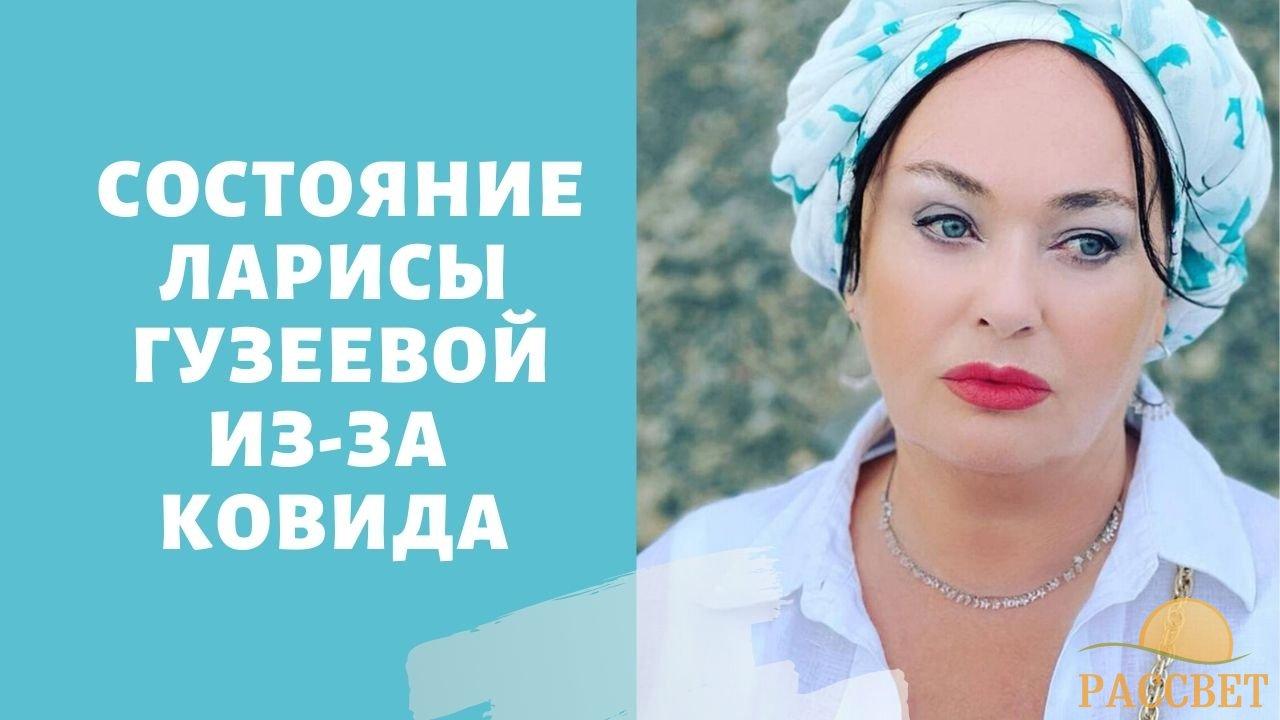Состояние Ларисы Гузеевой