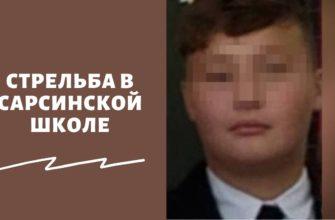 Подросток открыл стрельбу в школе в Пермском крае