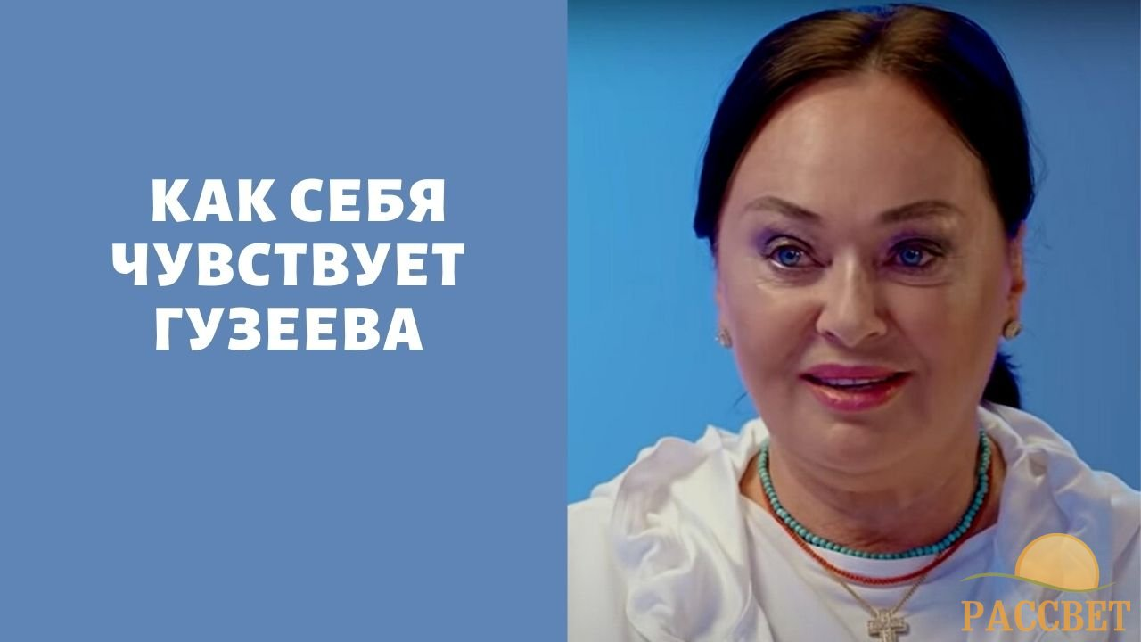 «Стало еще хуже!»: как чувствует себя Лариса Гузеева, умерла ли телеведущая или нет – свежие новости о самочувствии звезды