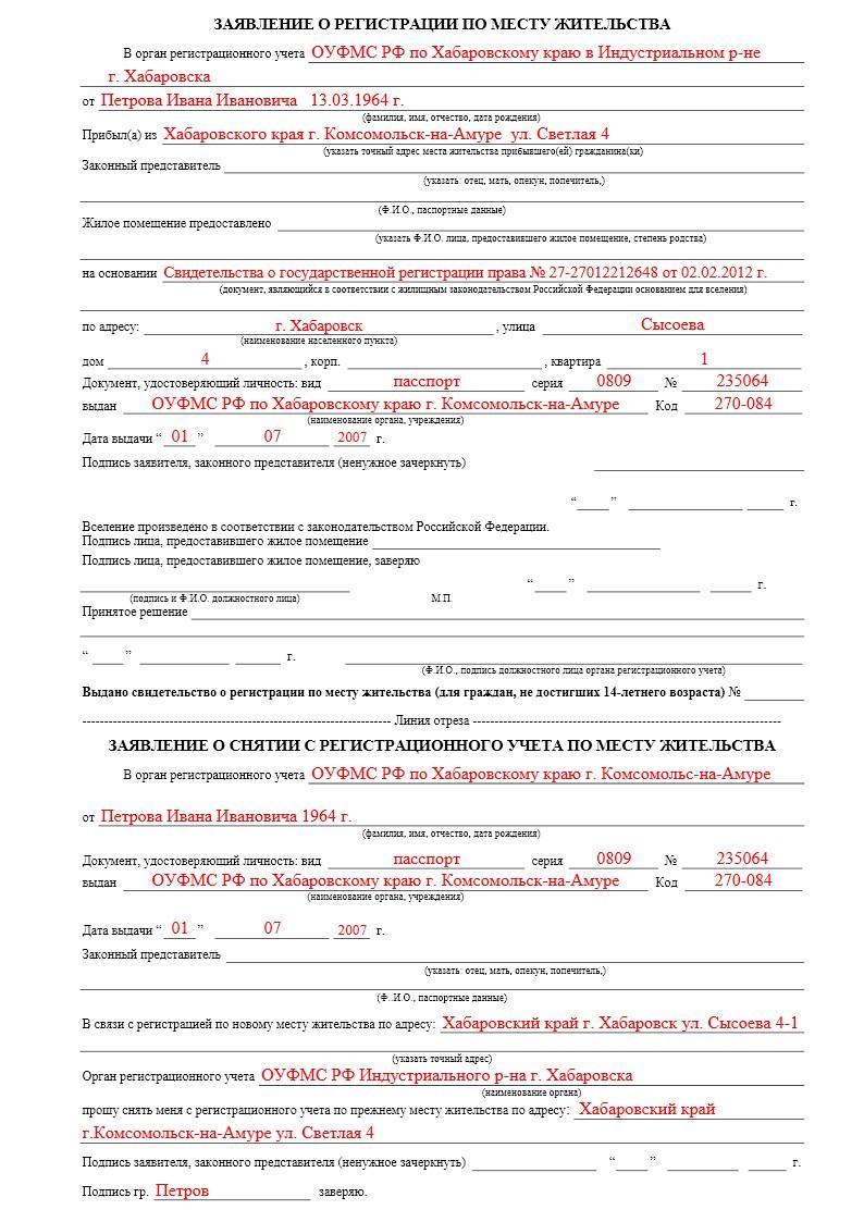 Заявление о регистрации по месту жительству